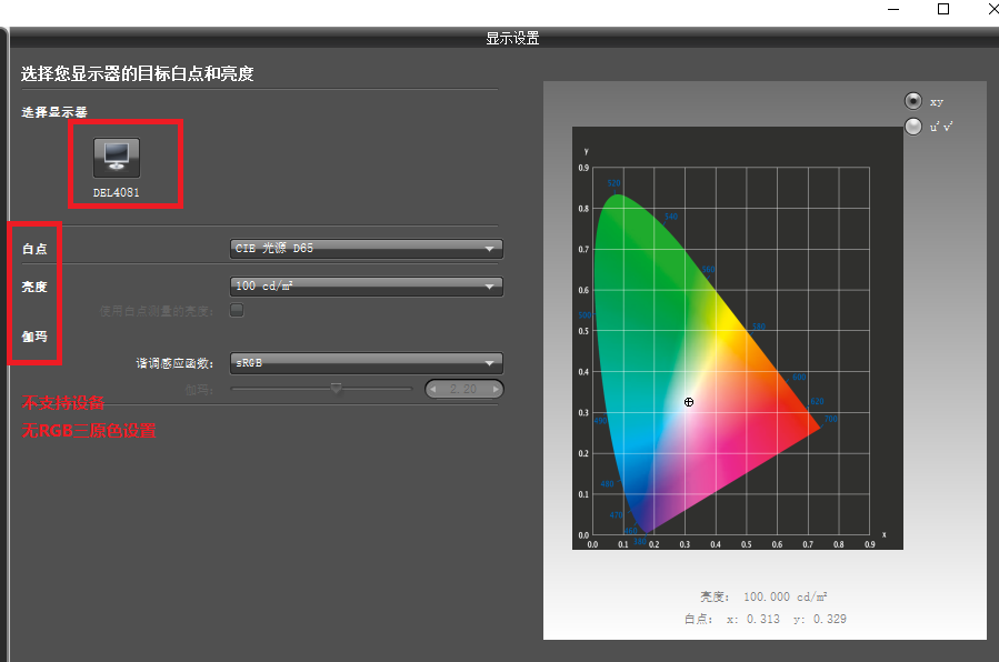 DP接口输出,校色软件无法正确识别显示器型号,无法使用RGB三原色设置以及硬件校色等功能。 width=